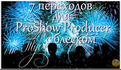 7 переходов для ProShow Producer / 7 transitions for ProShow Producer