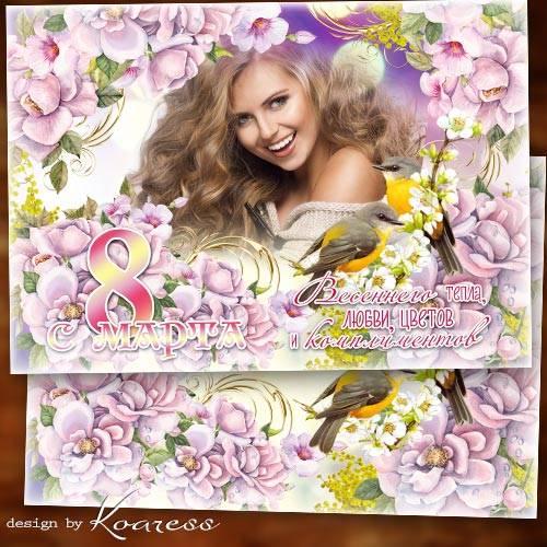 Праздничная открытка с рамкой к 8 Марта - Весеннего тепла, любви, цветов и  ...