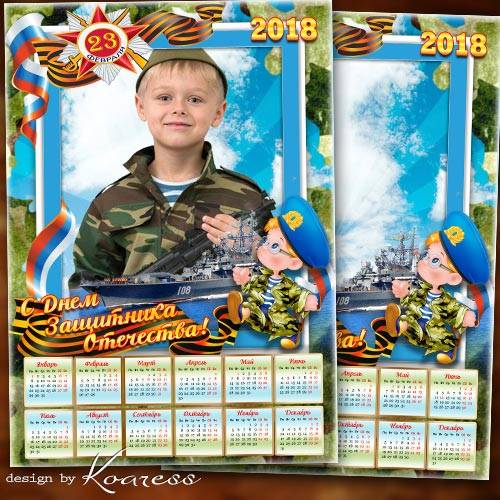 Календарь на 2018 год к Дню Защитника Отечества - Сегодня у мальчишек празд ...