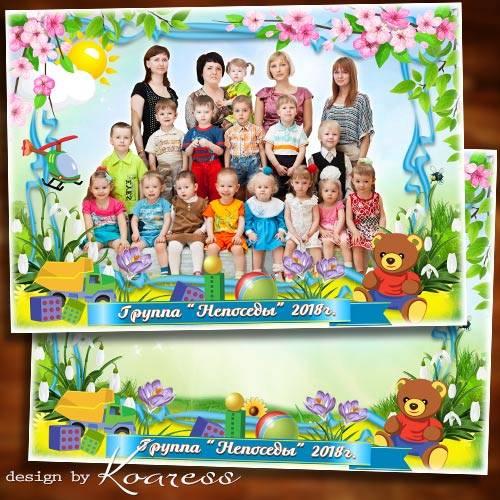 Детская рамка для фото в детском саду - Наш любимый детский сад