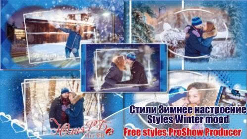 Стили для ProShow Producer - Зимнее настроение