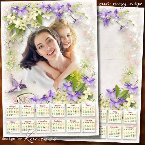 Романтический календарь на 2018 год с рамкой для фотошопа - Пусть счастье п ...