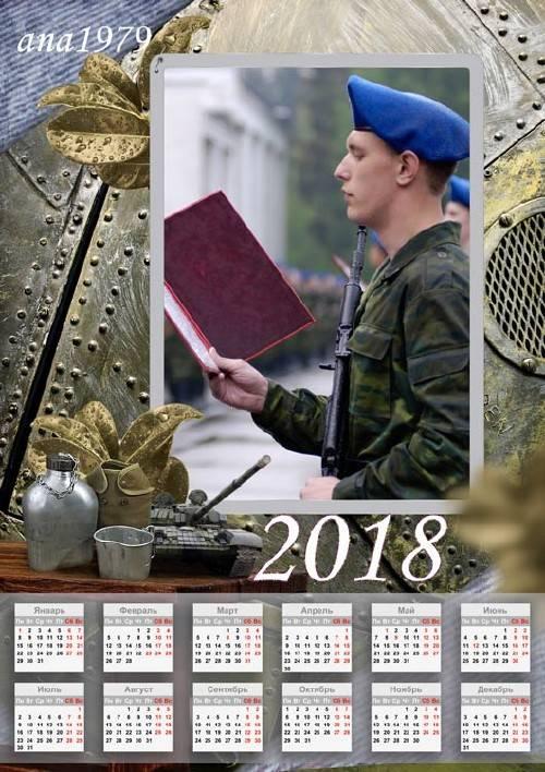 Календарь для фотошопа – Для тебя, любимый