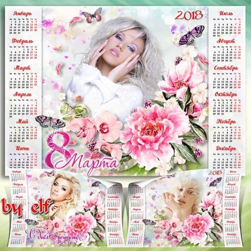 Календарь на 2018 год для поздравлений с 8 Марта или Днём Рождения - Красот ...