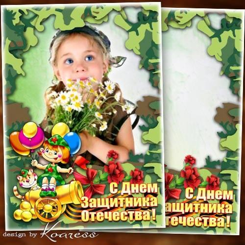 Детская открытка-фоторамка к Дню Защитника Отечества - Поздравляем вас, мал ...