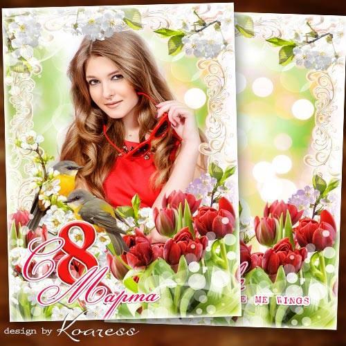 Рамка для фото-открытка к 8 Марта - Будь радостной, красивой, яркой