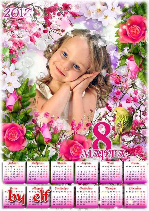 Весенний календарь-рамка на 2018 год - С днем 8 Марта, с праздником весенни ...