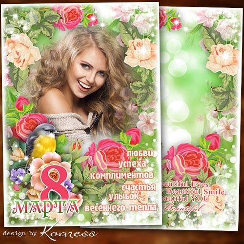 Праздничная рамка для фото к 8 Марта - Любви, цветов, подарков, комплименто ...
