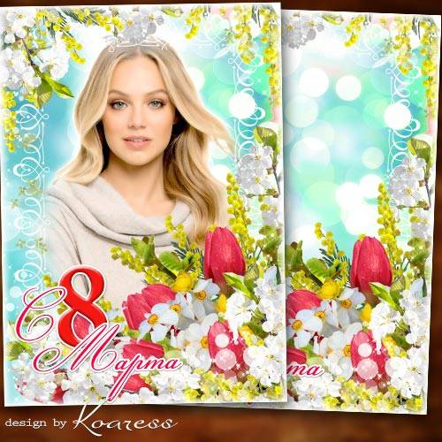 Рамка для фото-поздравление к 8 Марта - С прелестной веточкой мимозы весна  ...