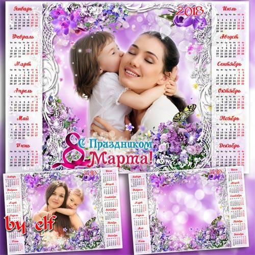 Календарь на 2018 год для поздравлений с 8 Марта - Желаю согревать улыбкой  ...