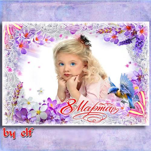Праздничная фоторамка к 8 Марта - Пусть улыбки как цветы ярче распускаются