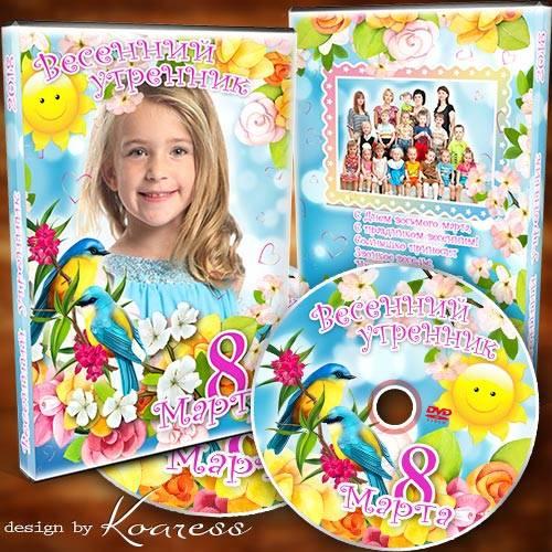 Детский набор dvd для весеннего утренника в детском саду - В этот мартовски ...