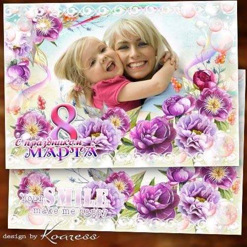 Праздничная открытка с рамкой к 8 Марта - Прекрасной жизни, радости и счаст ...