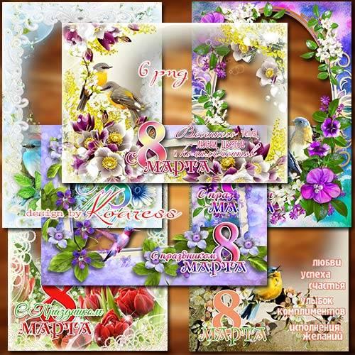 Открытки с вырезами для фото png к 8 Марта - С прекрасным праздником весенн ...
