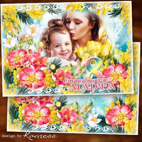 Праздничная открытка с рамкой для фото к 8 Марта - Прекрасной жизни, радост ...