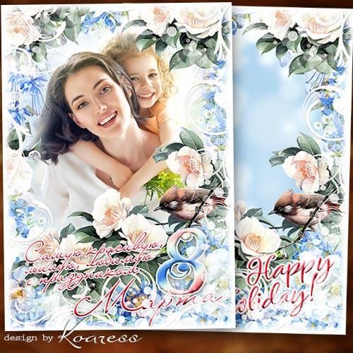 Праздничная фоторамка к 8 Марта - Для тебя в этот праздник цветы и подарки