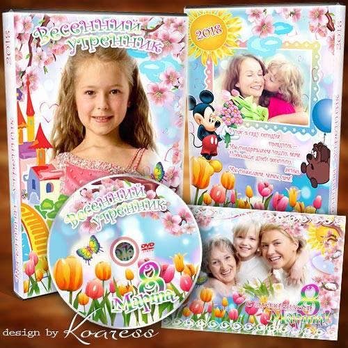 Детский набор из фоторамки, обложки и задувки для dvd диска с видео весенне ...