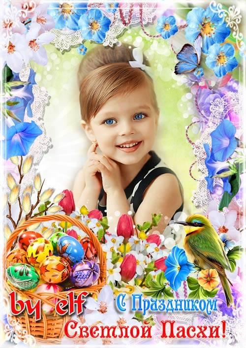 Фоторамка к празднику Светлой Пасхи - Доброты, любви, чудес