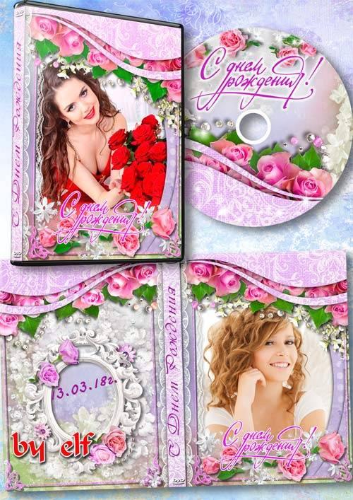 Обложка DVD и задувка на диск – С Днем Рождения, удачи, счастья и везения