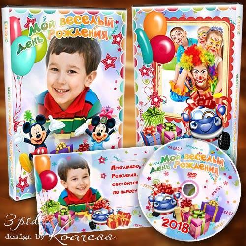 Детский набор для dvd диска с видео и пригласительный на День Рождения