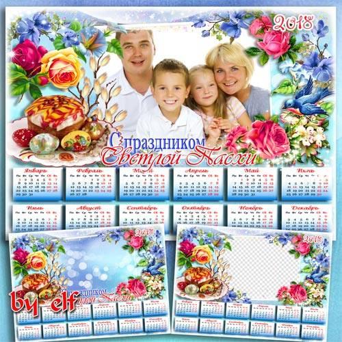 Праздничный календарь-рамка на 2018 год - Пусть теплоты, добра, уюта Вам де ...