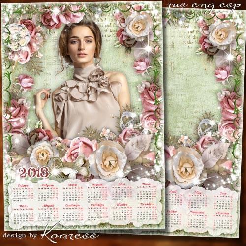 Винтажный календарь-фоторамка на 2018 год - Романтический портрет