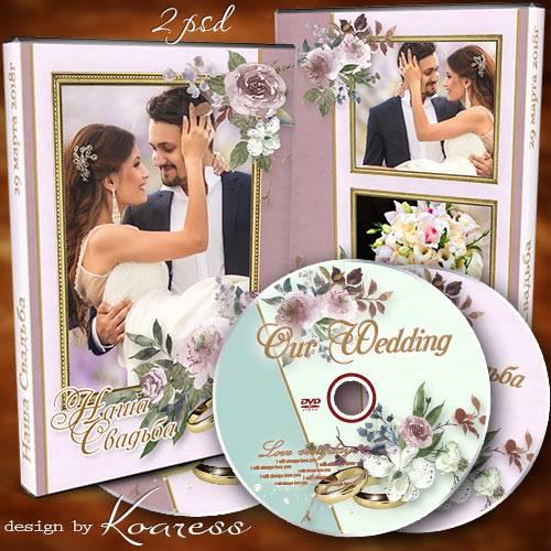 Обложка и задувка для dvd диска со свадебным видео - Самый счастливый день