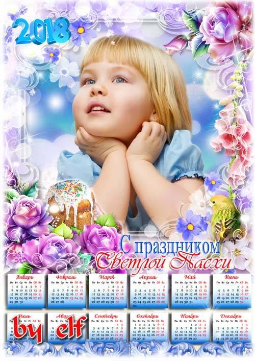 Пасхальный календарь на 2018 год - Пусть дарит праздник Пасхи тепло, любовь ...