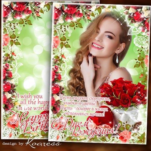 Женская фоторамка-открытка к Дню Рождения - Пусть радуют сюрпризы