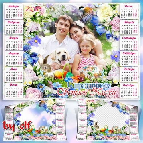 Пасхальный календарь-рамка на 2018 год - Светлый праздник наступает, слышен ...