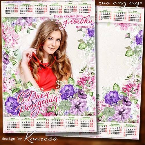 Праздничный календарь-рамка для фотошопа на 2018 год - Тебе желаю много сча ...