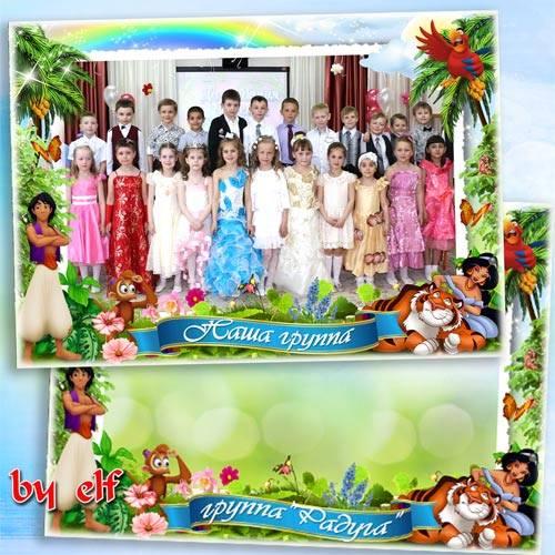 Рамка для фото группы детей в детском саду - Наша дружная группа