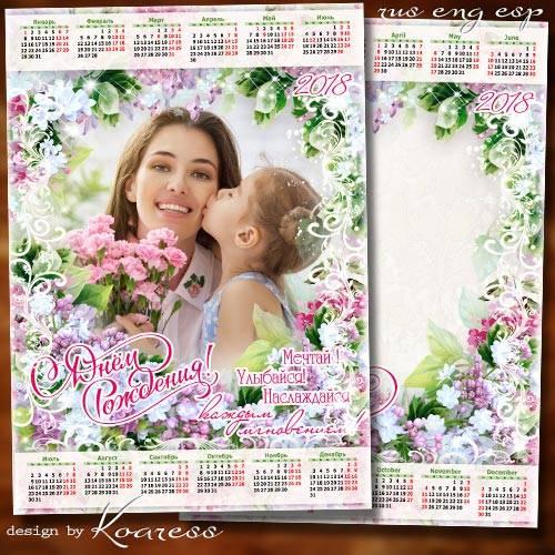 Календарь-фоторамка на 2018 год - Любви, удачи, вдохновения, и всех желаний ...
