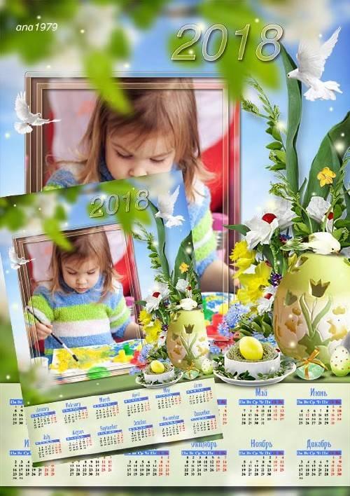 Календарь для фотошопа - Счастья в дом и пониманья