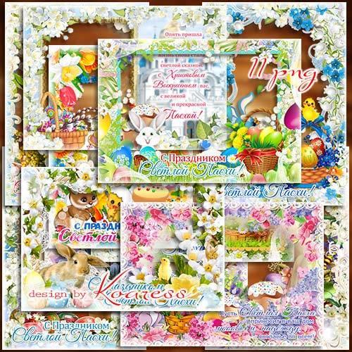 Пасхальные открытки с фоторамками для поздравлений - В светлый праздник Вос ...