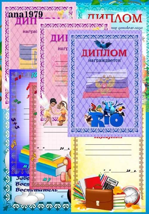 Грамоты и дипломы для детсада и учеников младших классов