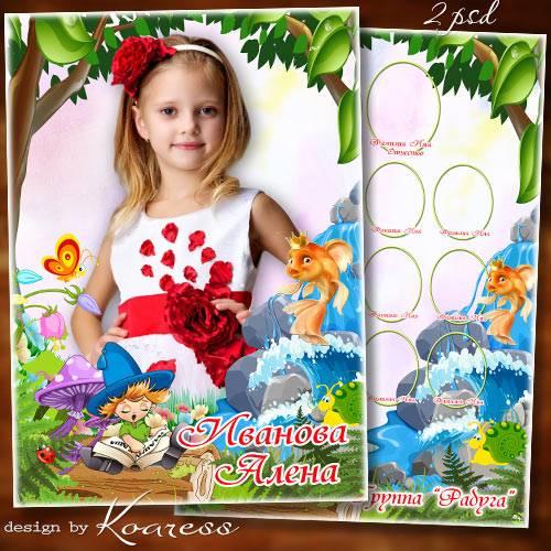 Выпускная виньетка для детского сада с героями мультфильмов - Детский сад - ...