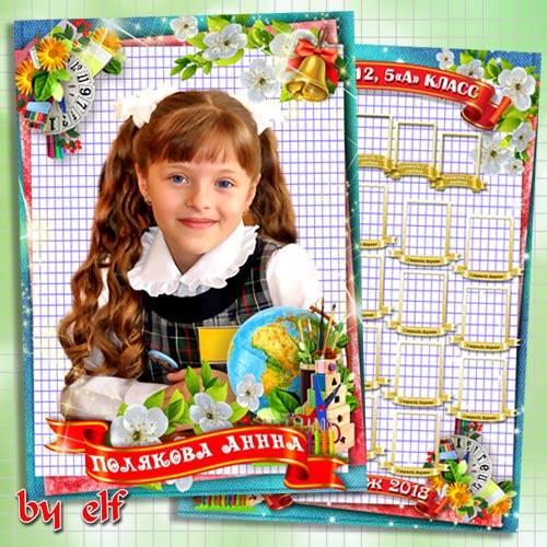 Детская виньетка и рамка для фото учеников начальных классов - Учебный год  ...