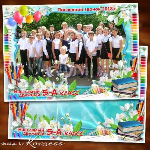 Детская фоторамка для школы - До свидания, школа, здравствуй, лето