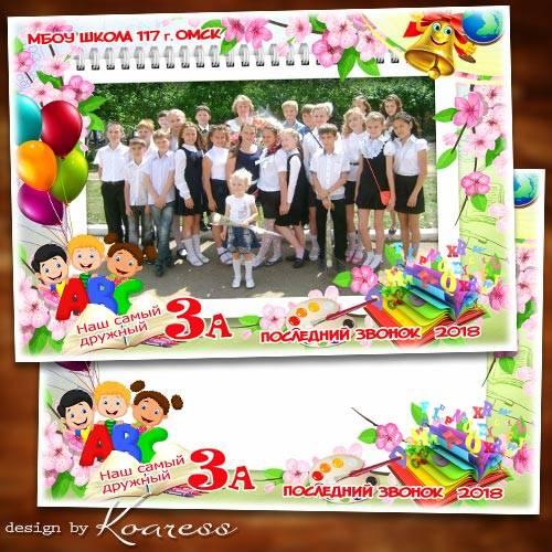 Школьная фоторамка для группового фото - Самый яркий и веселый день последн ...