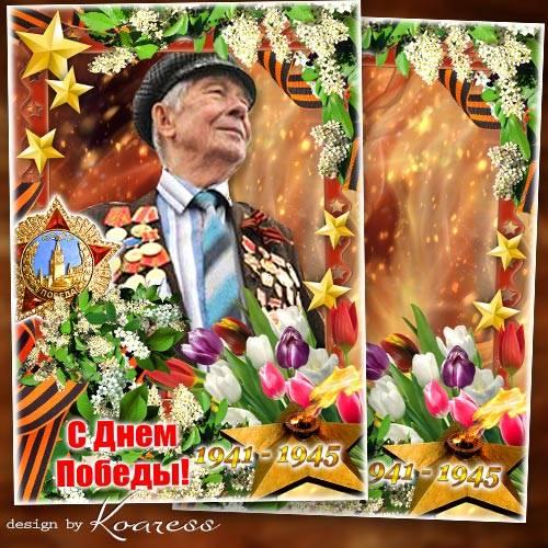 Праздничная рамка к Дню Победы для фотошопа - Победный май