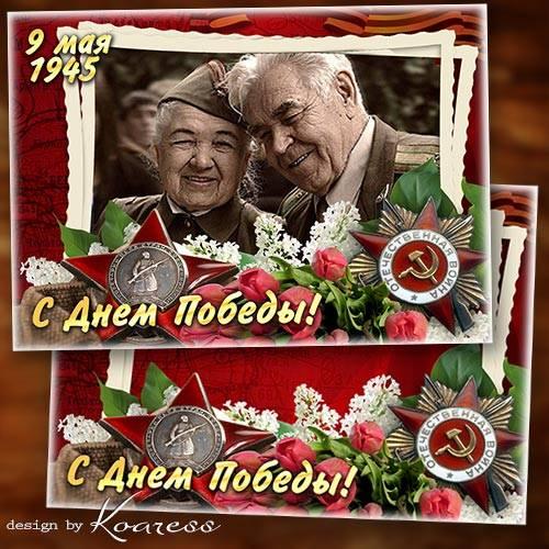 Праздничная фоторамка-открытка к Дню Победы - С днем великой и славной Побе ...
