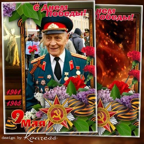 Праздничная фоторамка к Дню Победы - В этот день мы солдат вспоминаем, защи ...