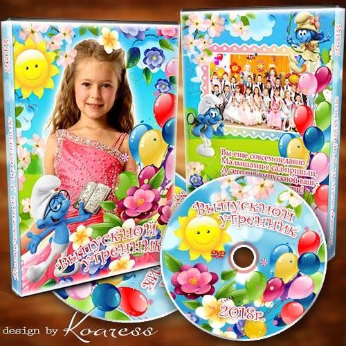 Обложка и задувка для диска с видео выпускного утренника в детском саду - С ...