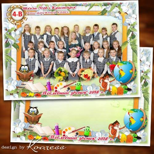 Детская фоторамка для школьников - Вместе праздник наш отметим - день после ...