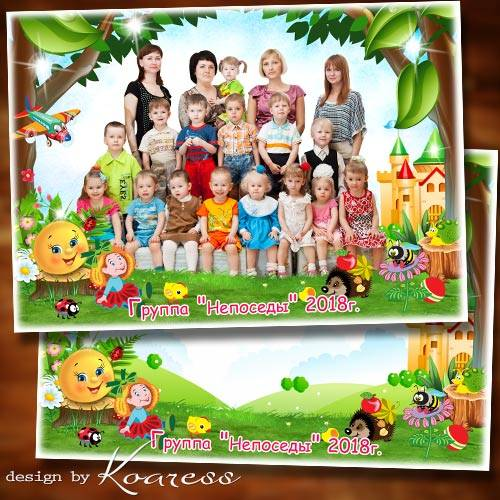 Фоторамка для группового фото в детском саду - Лето красное пришло