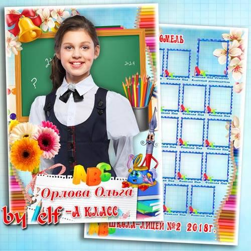Детская виньетка и рамка для начальной школы - Мы ленты выпускные, как взро ...