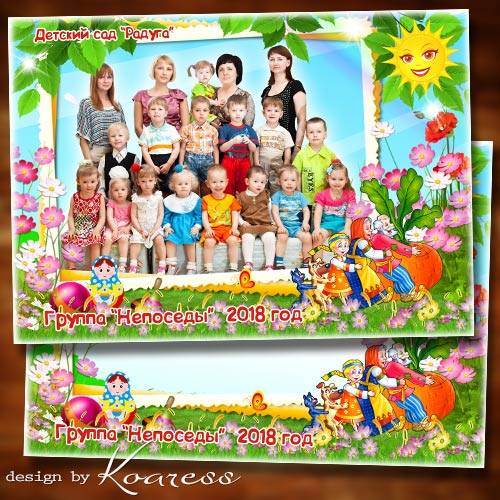 Фоторамка для фото группы детей в детском саду - Вот оно какое - наше лето