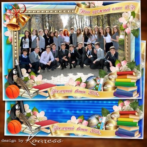 Детская школьная рамка для фото класса - Наш класс