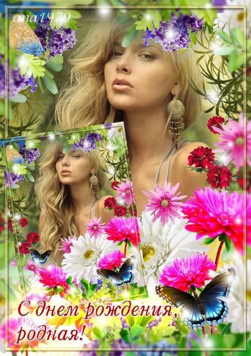 Рамка для фотошопа – Летние цветы